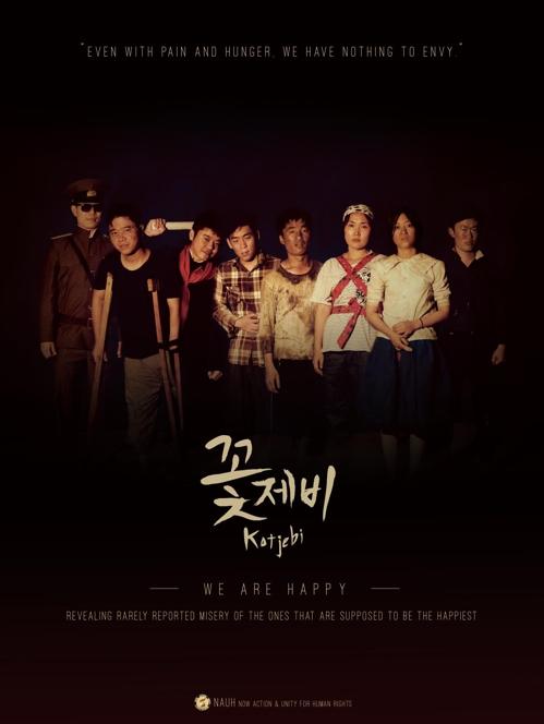 꽃제비재연팀 홍보 포스터
