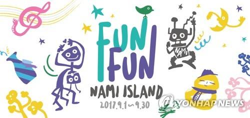 남이섬 펀펀축제 포스터[연합뉴스 자료사진]