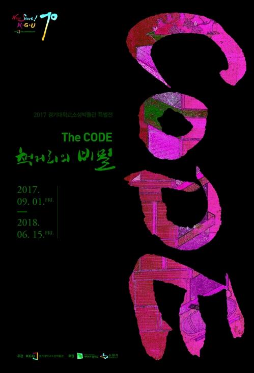 경기대 소성박물관 'The CODE - 책거리의 비밀'전시 포스터