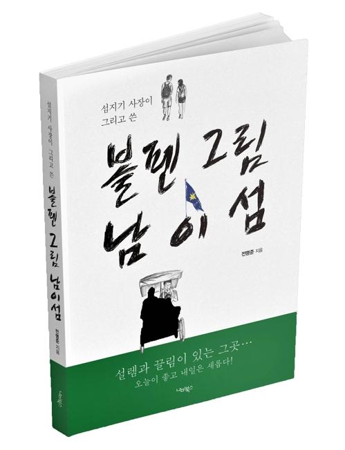 '볼펜 그림' 책[연합뉴스 자료사진]