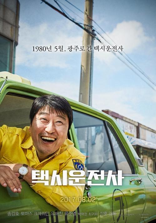 영화 '택시운전사'