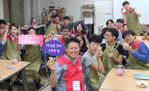 LG유플러스, 청주맹학교에 보조공학기기 기증
