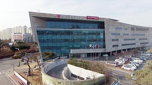 한국만화영상진흥원 건물 모습 [한국만화영상진흥원 제공=연합뉴스]