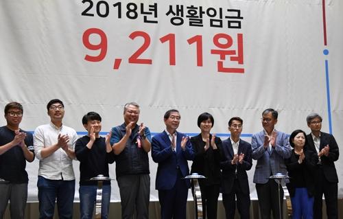 서울시 '생활임금의 날'