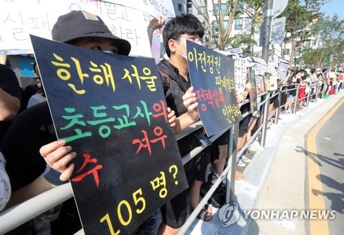 '임용절벽' 시위하는 교대생들[연합뉴스 자료사진]