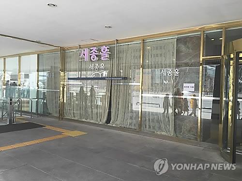 세종문화회관 세종홀 [연합뉴스 자료 사진]