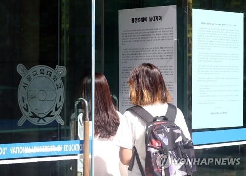 서울 초등교사 선발인원 280명 증원