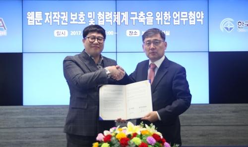 저작권보호원-웹툰산업협회, 웹툰 저작권 업무협약