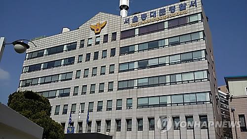 서울 동대문경찰서