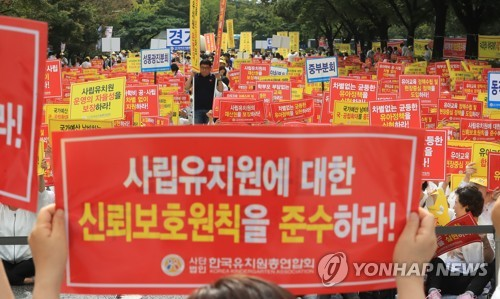 사립유치원 집회[연합뉴스 자료사진]