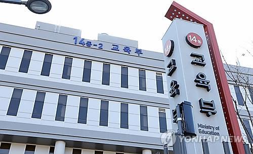 교육부 전경[연합뉴스 자료사진]