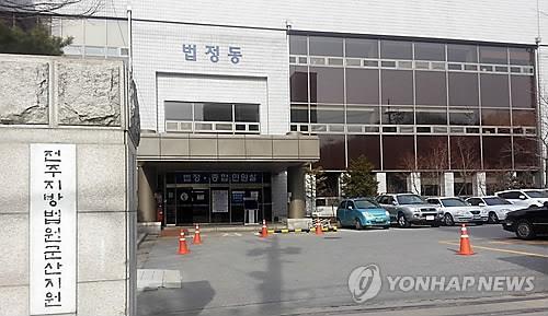 전주지법 군산지원 [연합뉴스 자료사진]