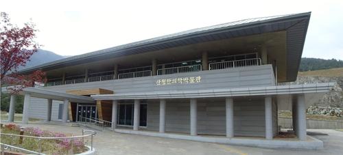 경남 산청한의학박물관[산청군 제공]