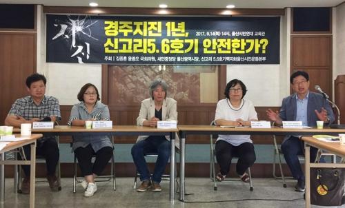 토론회 개최한 탈핵단체