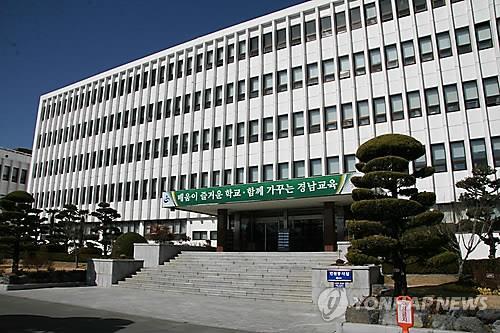경남도교육청 [연합뉴스 자료사진]