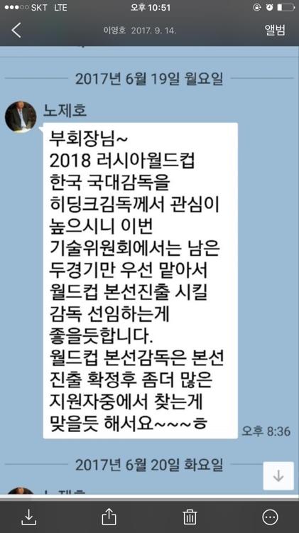 김호곤 기술위원장이 공개한 카톡 내용