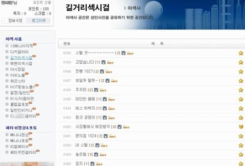 불법 촬영물 게시 사이트 화면 캡처