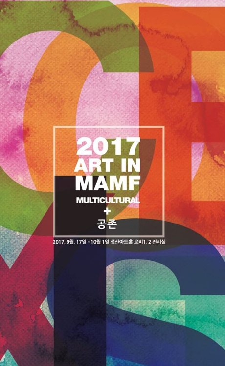 '2017 아트 인 맘프(Art in MAMF)' 포스터