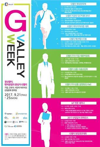 2017년 G밸리 위크 포스터