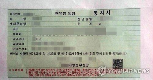 입영 통지서 [연합뉴스 자료사진]