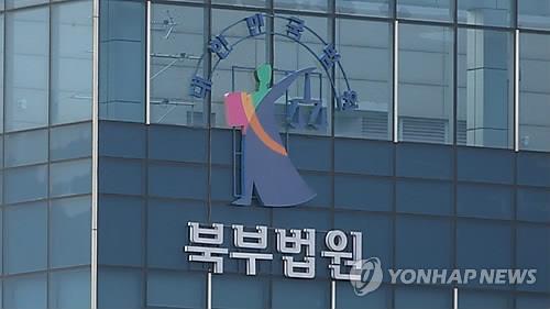 서울북부지법 [연합뉴스 자료사진]