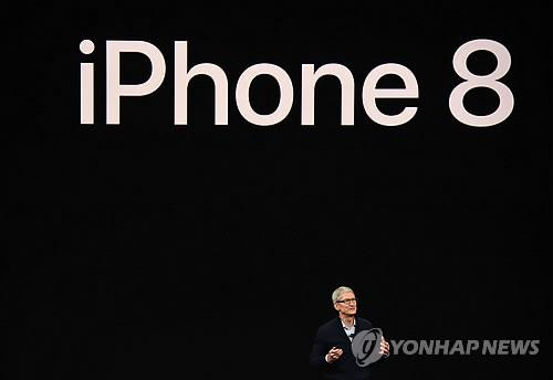 애플 아이폰8·8플러스 공개[AFP=연합뉴스]