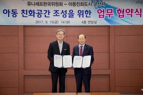 군산시-유니세프 한국위원회 협약