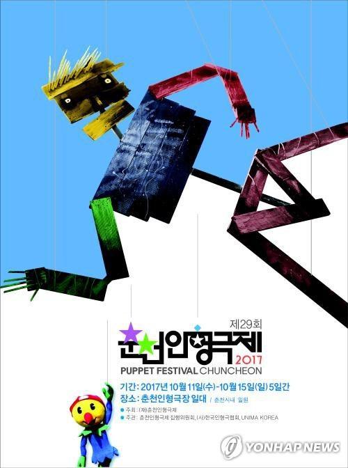'2017 춘천인형극제' 포스터[연합뉴스 자료사진]