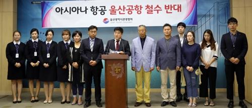 아시아나 울산공항 철수 반대 기자회견