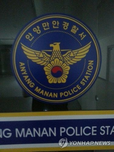 안양만안경찰서[연합뉴스]