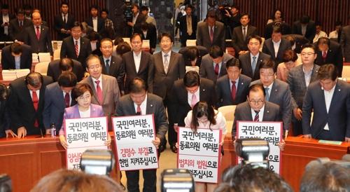 부결 호소하는 자유한국당