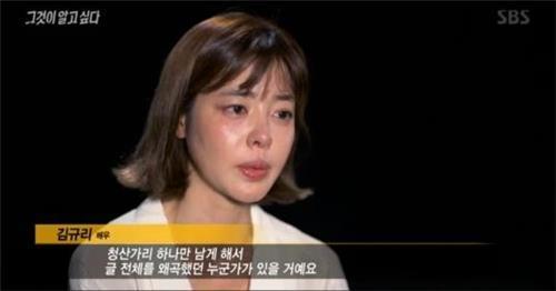 """배우 김규리 """"10년이면 대가 치러""""…'블랙리스트' 심경고백"""