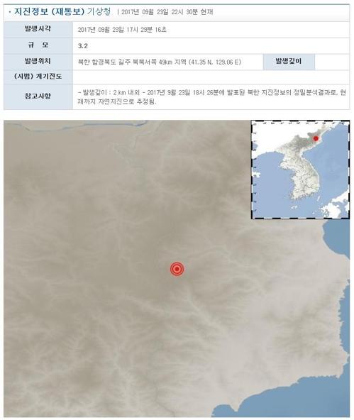 """기상청 """"북한서 규모 3.2 지진"""""""