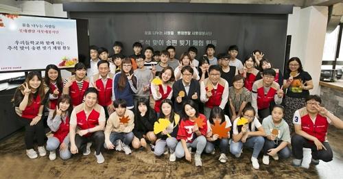 롯데렌탈 샤롯데봉사단, 탈북청소년과 송편빚기[롯데렌탈 제공]