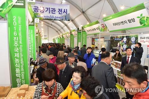 2016 진주국제농식품박람회[연합뉴스 자료사진]
