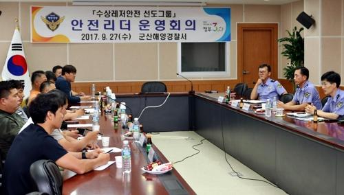 군산해경 안전리더 선도그룹 회의