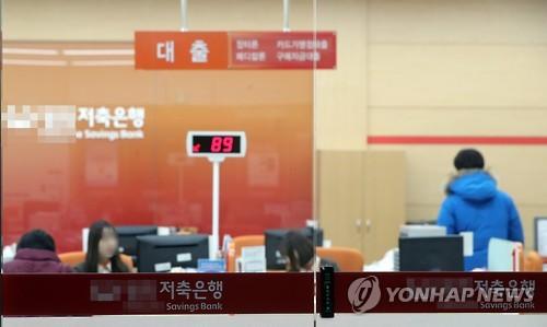 저축은행 가계대출[연합뉴스 자료사진]