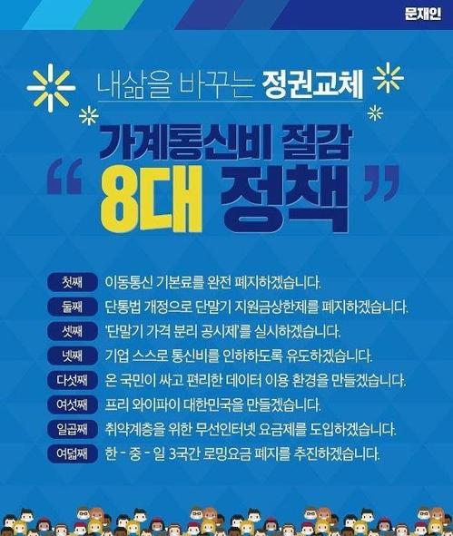 문재인 대선캠프 가계통신비 절감 8대 정책