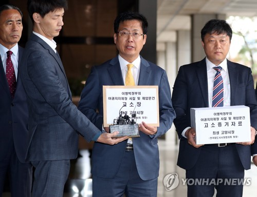 최성 고양시장, 이명박ㆍ원세훈 고소