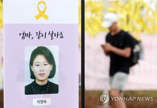 세월호에서 3년만에 돌아온 이영숙씨