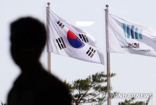 서울중앙지검 청사의 검찰 깃발 [연합뉴스 자료사진]