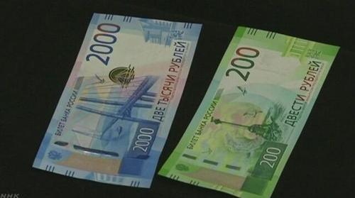 러시아 중앙은행이 공개한 새 지폐[NHK 캡처]