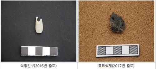 옥장신구와 흑요석재 [서울 강동구 제공=연합뉴스]