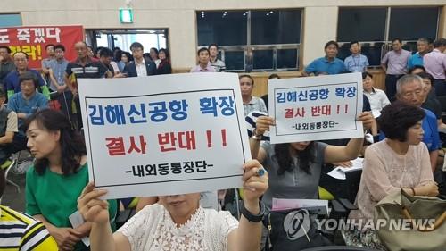 김해신공항 건설에 반대합니다
