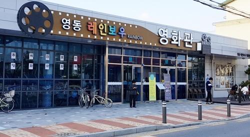 영동 레인보우영화관 [영동군 제공=연합뉴스]