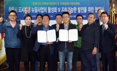 진해중앙시장 번영회.창원도시재생지원센터 협약.