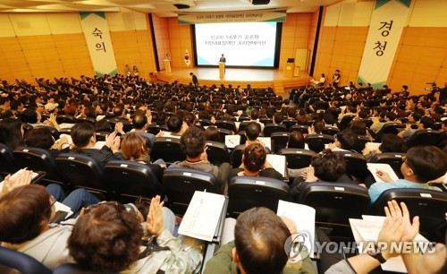 신고리5·6호기 시민참여단 오리엔테이션 [연합뉴스 자료사진]