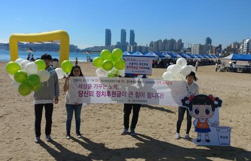 수영구선관위 정치후원금 홍보 캠페인