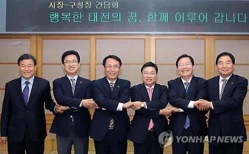 대전시장-구청장 간담회