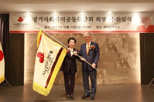 이순선 성창베네피나 대표, 경기사회복지공동모금회 6대 회장 취임